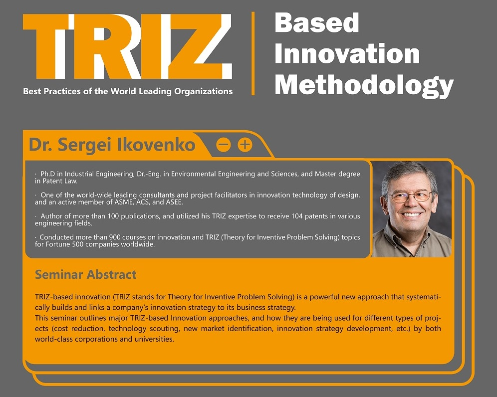 【Seminar】TRIZ-based Innovation Methodology